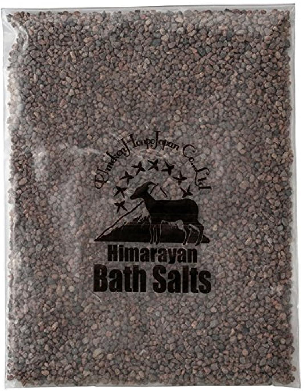 追い出すつかまえるスパイヒマラヤ岩塩 バスソルト ブラック 小粒 2kg