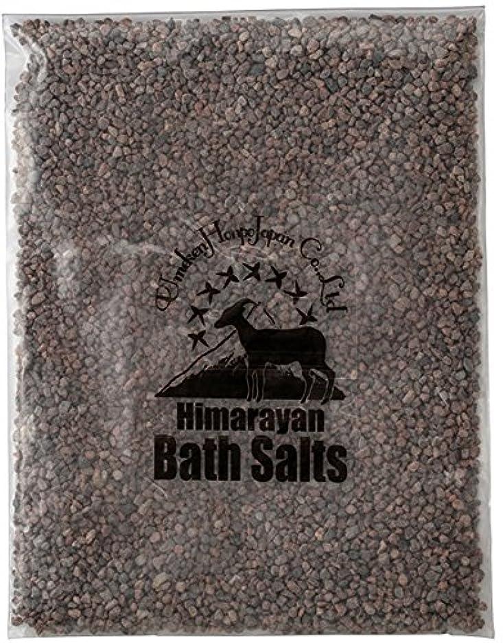 ドーム呼吸する少ないヒマラヤ岩塩 バスソルト ブラック 小粒 2kg