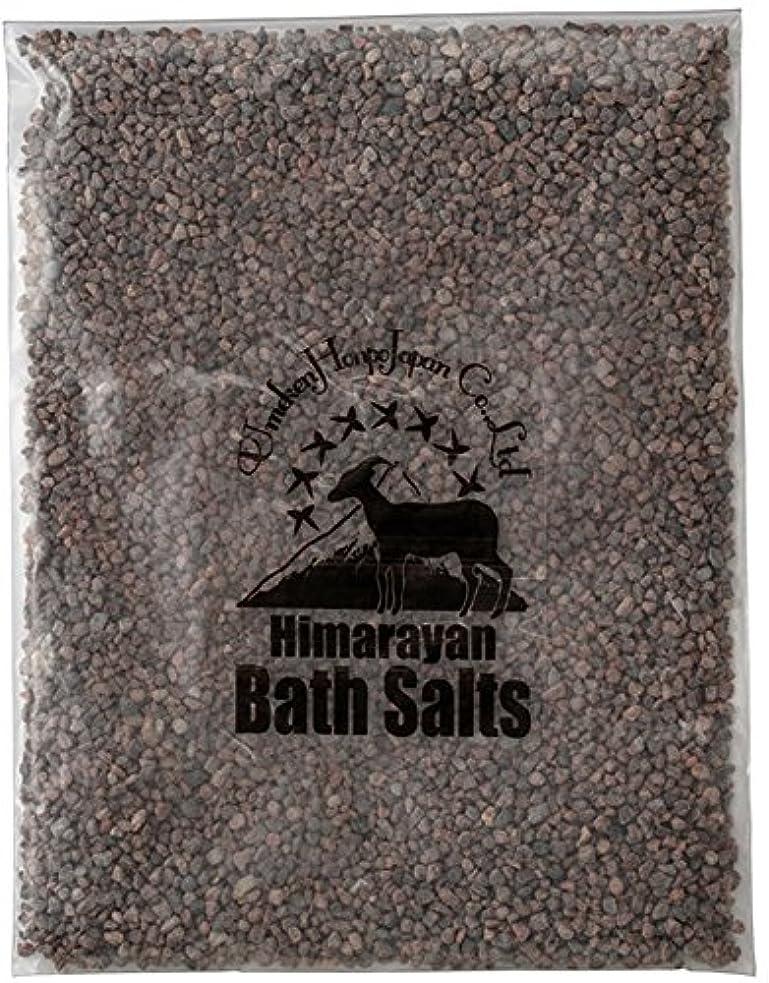 歴史家ヘルシーバストヒマラヤ岩塩 バスソルト ブラック 小粒 3kg