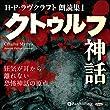 H・P・ラヴクラフト 朗読集1 「クトゥルフ神話」