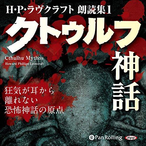 H・P・ラヴクラフト 朗読集1 「クトゥルフ神話」 | H・P・ラヴクラフト
