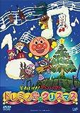 それいけ!アンパンマン ドレミファ島のクリスマス[DVD]