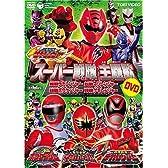 スーパー戦隊主題歌DVD ~獣拳戦隊ゲキレンジャー/轟々戦隊ボウケンジャー/魔法戦隊マジレンジャー/特捜戦隊デカレンジャー~