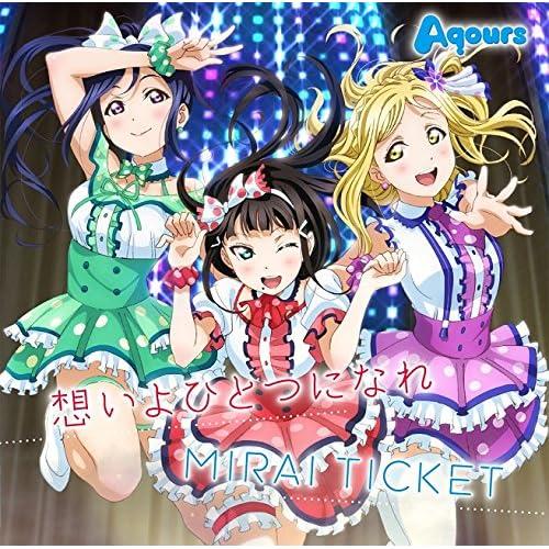 TVアニメ『ラブライブ!サンシャイン!!』挿入歌シングル「想いよひとつになれ/MIRAI TICKET」