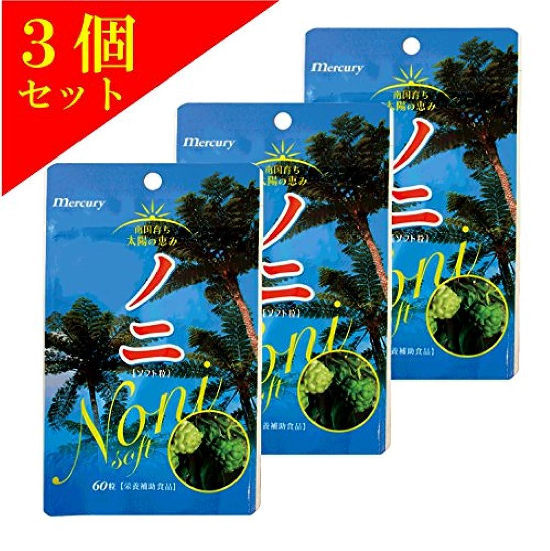 ヒゲクジラアクセス治安判事(3個)マーキュリー ノニソフト粒 60粒×3個セット(4947041302129)
