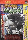 盗撮!恐怖変態痴漢電車 パートIII/YSO [DVD]