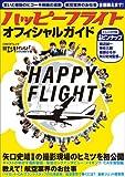 ハッピーフライト オフィシャルガイド (日経BPムック)