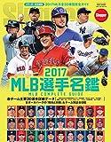 MLB選手名鑑 2017―MLB COMPLETE GUIDE 全30球団コンプリートガイド (NSK MOOK)