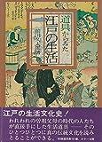 道具からみた江戸の生活 (1978年) (江戸の生活シリーズ)