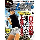 アルバトロス・ビュー No.773 [雑誌] ALBA