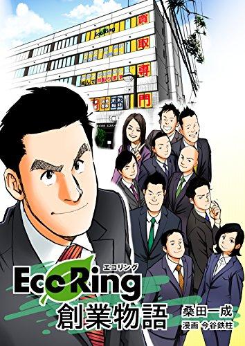 エコリング創業物語:想伝舎ビジネスマンガシリーズ04の詳細を見る