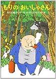 もりのおいしゃさん (日本の創作幼年童話 17)