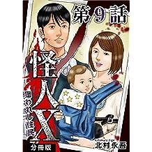 怪人X~狙われし住民~ 分冊版 第9話 (まんが王国コミックス)