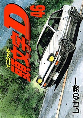 頭文字D(46) (ヤングマガジンコミックス)