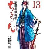 ちるらん 新撰組鎮魂歌 (13) (ゼノンコミックス)
