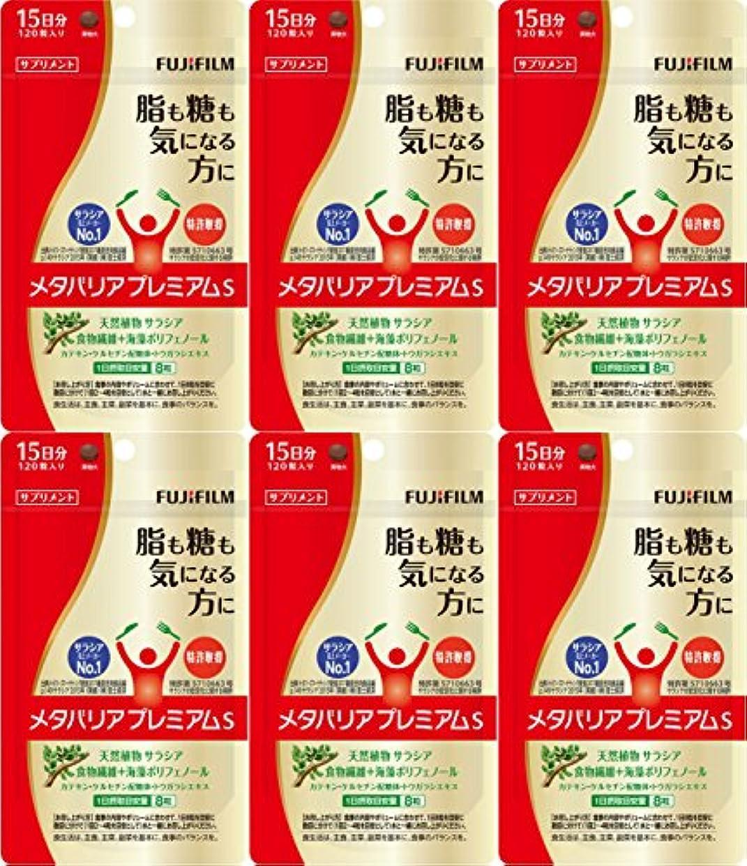 カスタム晩餐マエストロ【6個セット】メタバリア プレミアムS 120粒