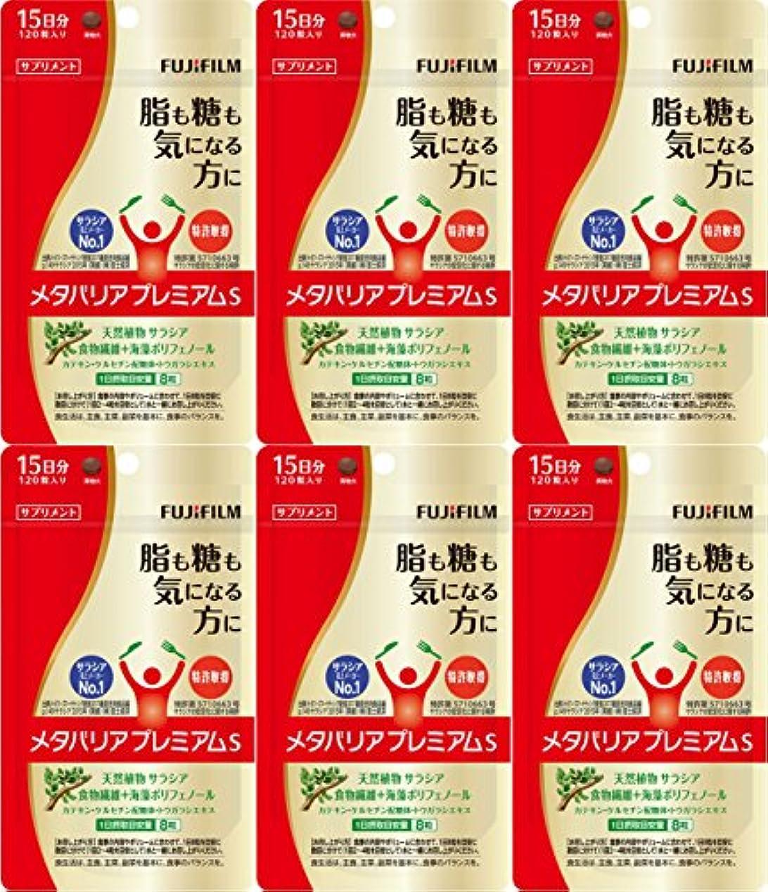 適切に分岐するマーガレットミッチェル【6個セット】メタバリア プレミアムS 120粒