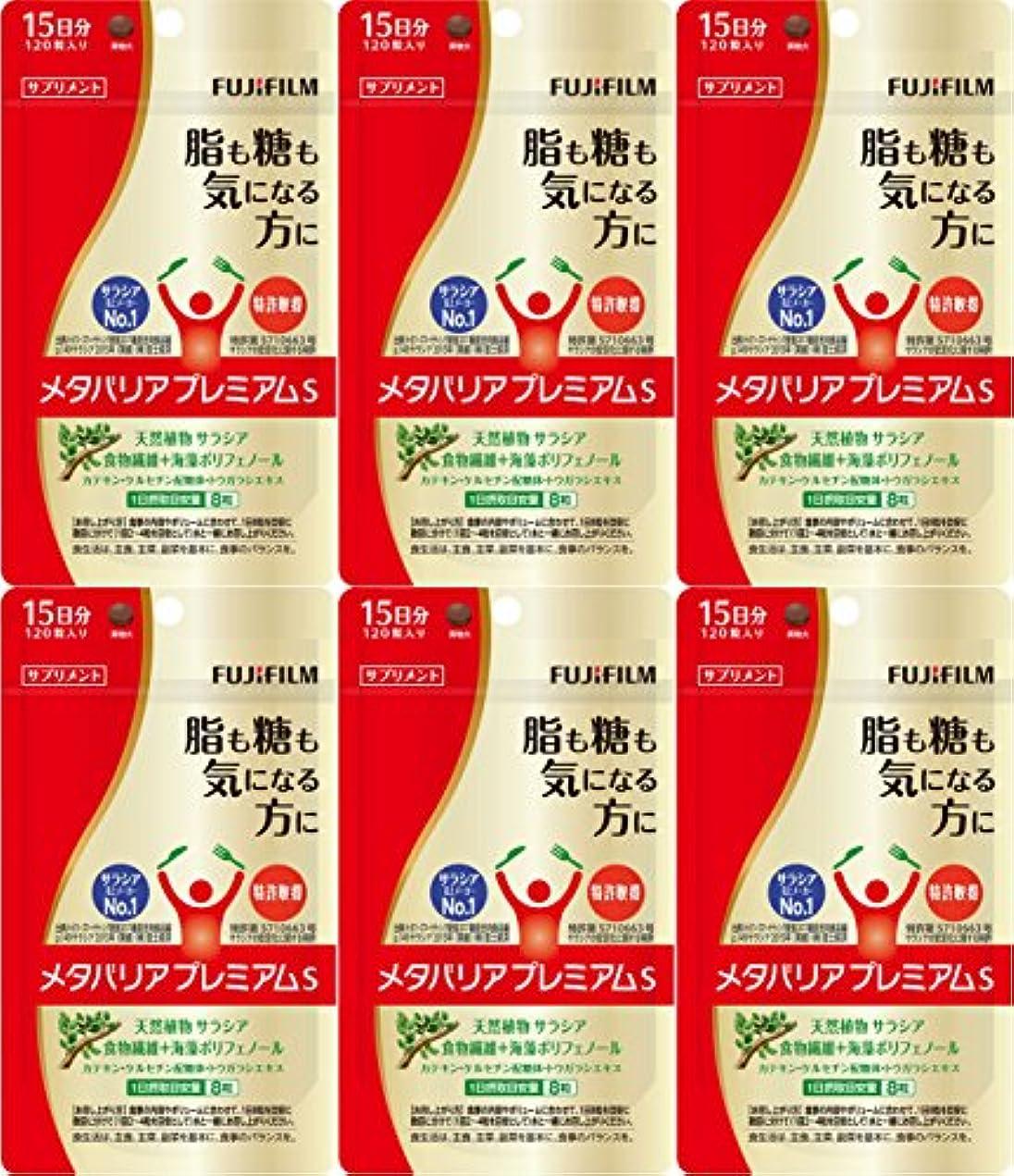 痛いアレイ戦闘【6個セット】メタバリア プレミアムS 120粒