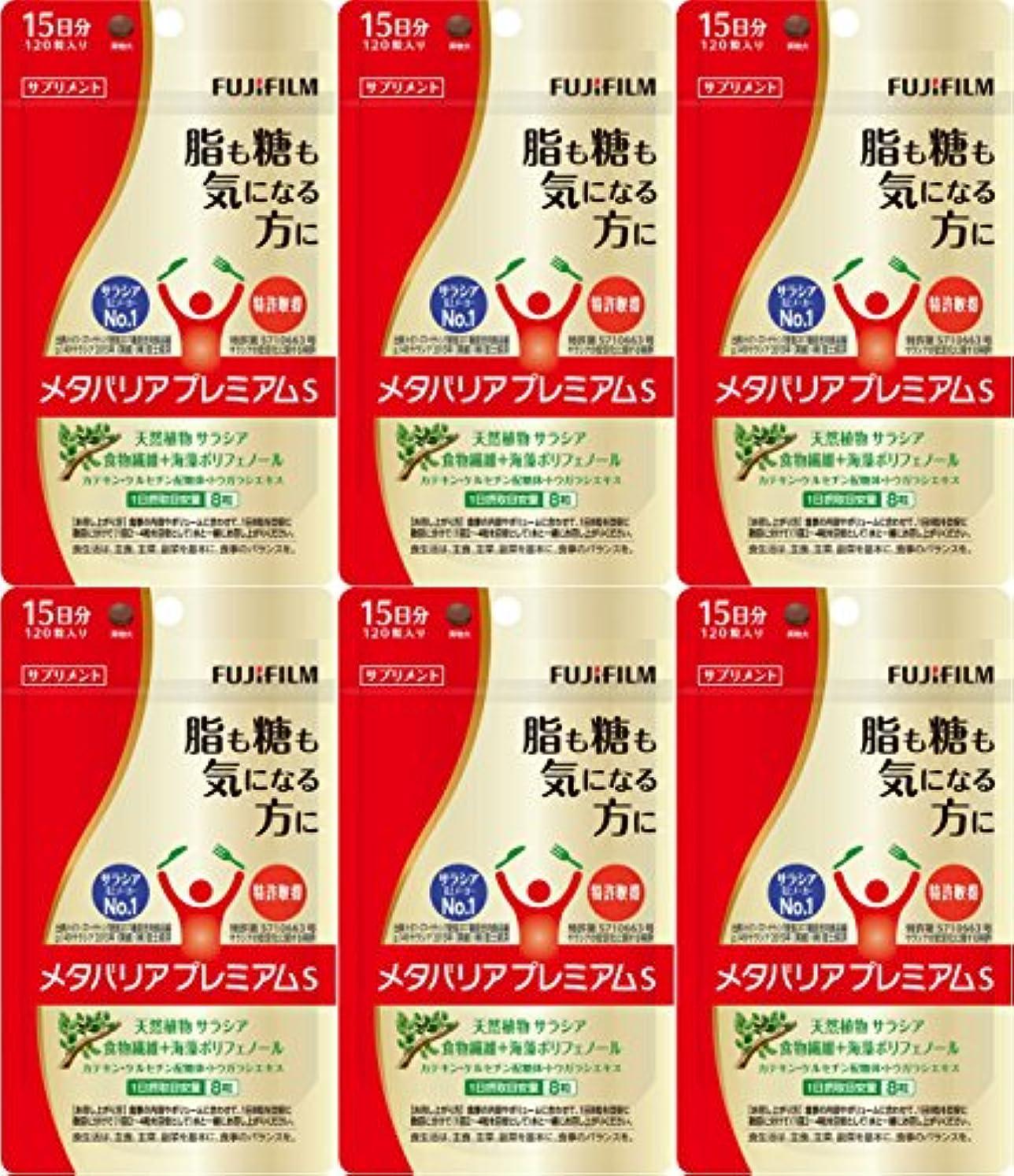 ずるいに対応するビット【6個セット】メタバリア プレミアムS 120粒