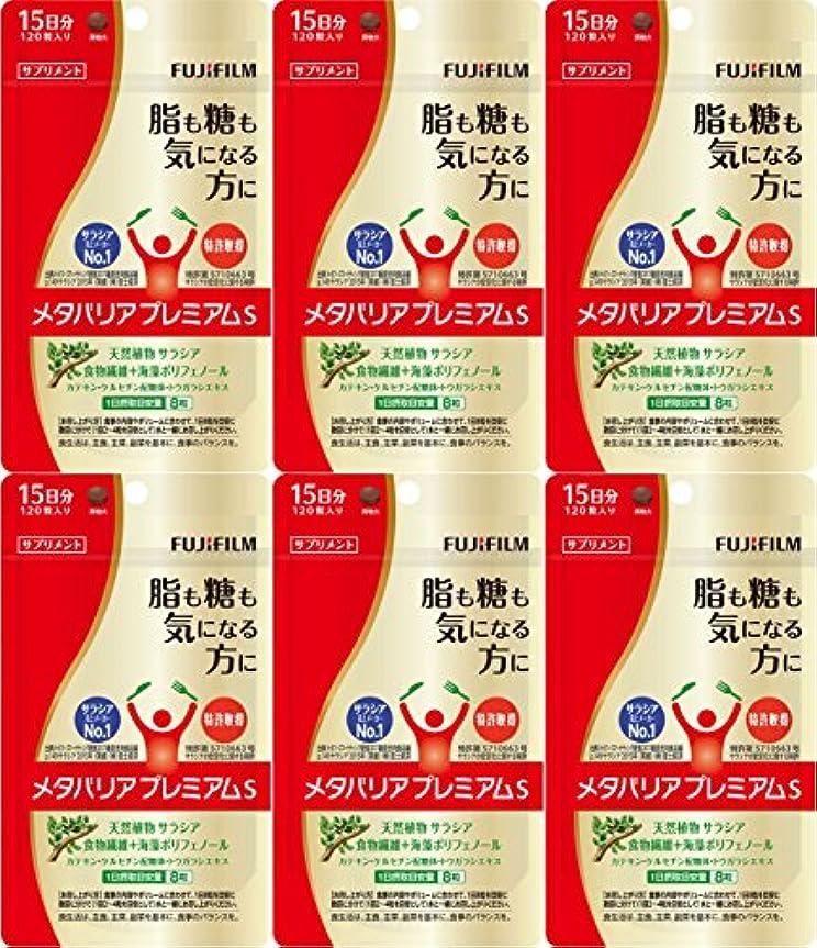 【6個セット】メタバリア プレミアムS 120粒