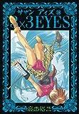 3×3EYES(38) (ヤングマガジンコミックス)