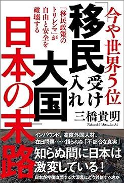 今や世界5位 「移民受け入れ大国」日本の末路の書影