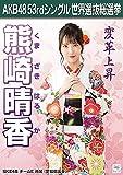 【熊崎晴香】 公式生写真 AKB48 Teacher Teacher 劇場盤特典
