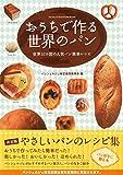 おうちで作る世界のパン―世界10カ国の人気パン簡単レシピ