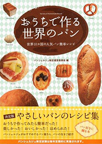 おうちで作る世界のパン―世界10カ国の人気パン簡単レシピの詳細を見る