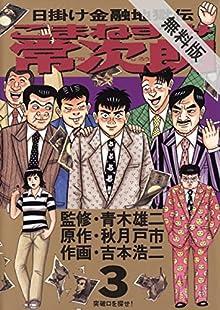 こまねずみ常次朗(3)【期間限定 無料お試し版】 (ビッグコミックス)