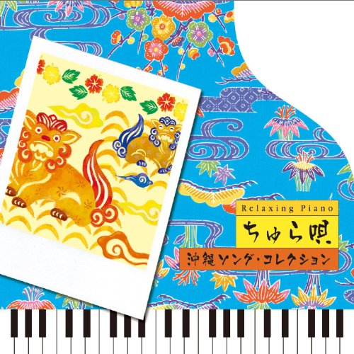 リラクシング・ピアノ~ちゅら唄 沖縄ソング・コレクション