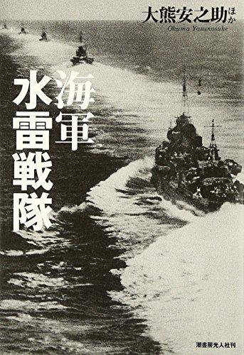 海軍水雷戦隊―駆逐艦と魚雷と軽巡が織りなす大海戦の実相