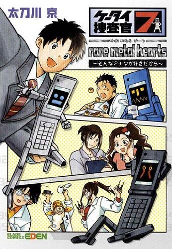 ケータイ捜査官7~rare metal hearts~ (エデンコミックス)の詳細を見る