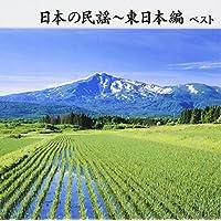 日本の民謡~東日本編 ベスト
