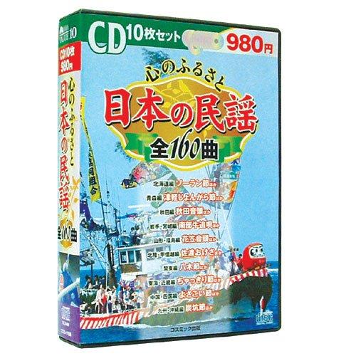 心のふるさと 日本の民謡 ( CD10枚組 ) BCD-009
