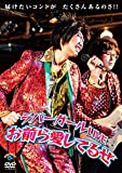ラバーガールLIVE「お前ら愛してるぜ」[SSBX-2663][DVD]