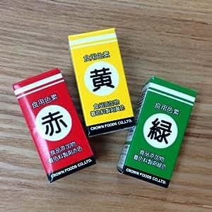 食用色素 各色(赤/黄/緑) 赤