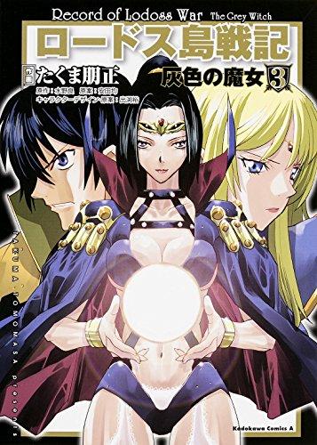 ロードス島戦記 灰色の魔女 (3) (カドカワコミックス・エース)の詳細を見る