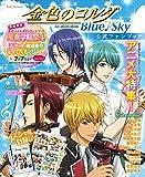 金色のコルダ Blue♪Sky 公式ファンブック (エンターブレインムック)