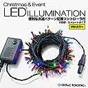 イルミネーション ライト LED 100球 ストレートタイプ 10m メモリー 機能 内蔵 コントローラー 付 カラー: ミックス 10連結 可能タイプ 【AD C TORONIC】