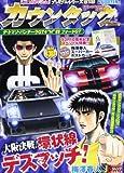 """カウンタック デ・トマソ・パンテーラGT4"""" (SHUEISHA JUMP REMIX)"""