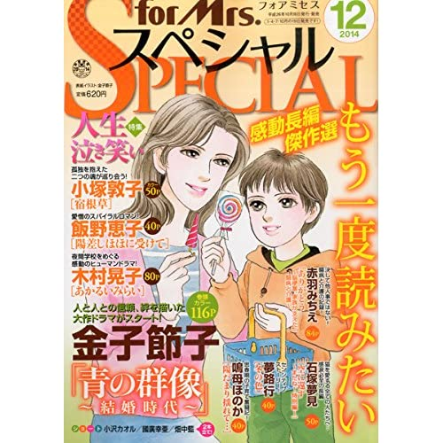 for Mrs. SPECIAL (フォアミセス スペシャル) 2014年 12月号 [雑誌]
