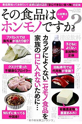その食品はホンモノですか? (三才ムック VOL. 652)の詳細を見る