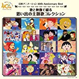 日本アニメーション 40th Anniversary Best 歌と映像で綴る 思い出の主題歌コレクション