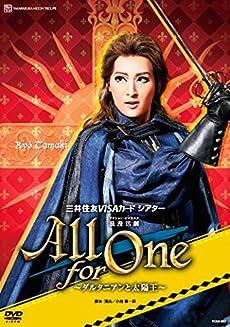 月組宝塚大劇場公演 三井住友VISAカードシアター 浪漫活劇  『 All for One 』 [DVD]
