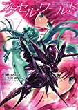 アクセル・ワールド 07 (電撃コミックス)