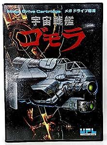 宇宙戦艦 ゴモラ  MD 【メガドライブ】