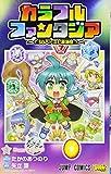 カラフルファンタジア SDバトスピ放浪伝 1 (ジャンプコミックス)