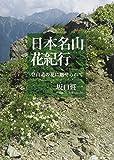 日本名山花紀行―登山道の花に魅せられて