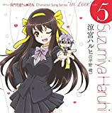 """TVアニメ 長門有希ちゃんの消失 CHARACTER SONG SERIES """"In Love"""" case.5 SUZU…"""